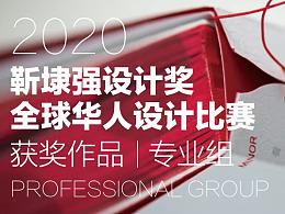 【靳埭强设计奖2020】获奖作品欣赏「专业组」