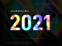 2020年详情页总结