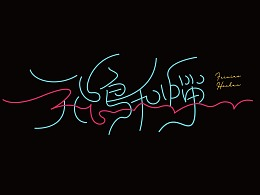 字体设计Typography
