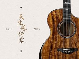 2018-2019红棉吉他活动专题