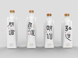 """""""问""""""""寻""""""""明""""""""弘""""系列白酒包装设计(已上市)"""