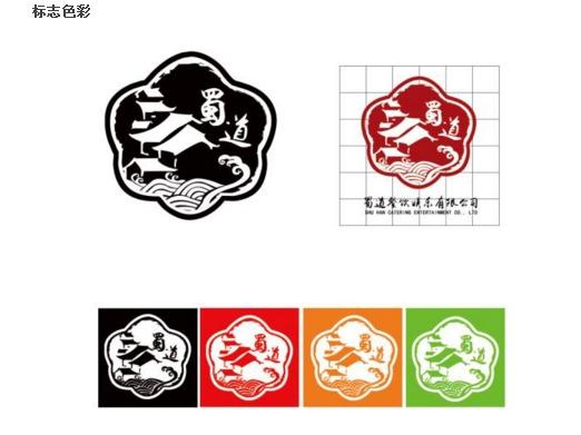 蜀道小火锅logo设计图片