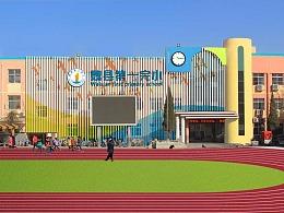 邯郸地区某小学校园文化方案