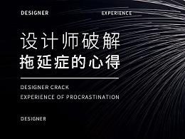 设计师破解拖延症的心得