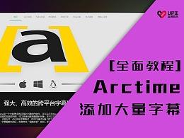 【全面教程】Arctime+Pr快速为视频添加大量字幕,(04)