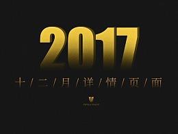 12月详情页/电商设计/牛肉干火鸡面食品类目