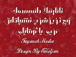 创意字体 - 字形
