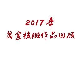 2017年,禺宣核雕作品回顾