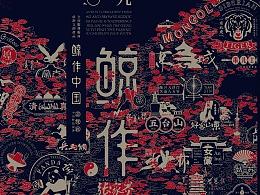 鲸鱼文创/旅游地图/恭贺新春