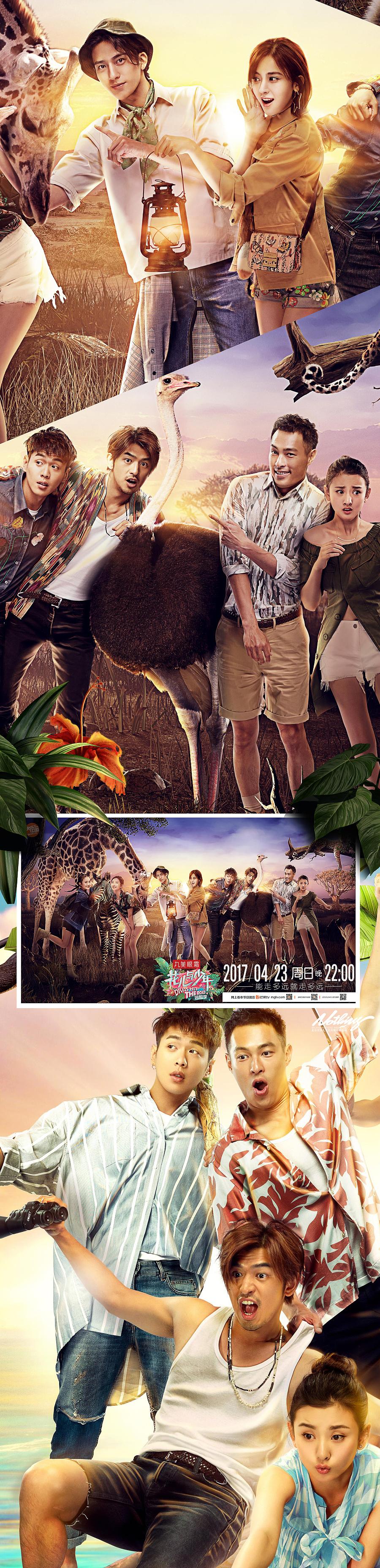 查看《[Nothing]-<花儿与少年3·冒险季>海报设计包装》原图,原图尺寸:1920x7918