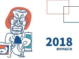 2018作品汇总