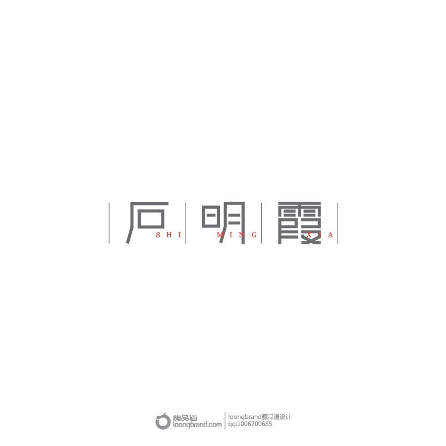 《石之名》原创字体设计loongbrand龙品道,以人明霞锋思建筑设计图片