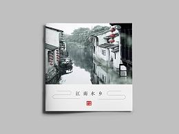 江南水乡画册