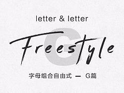 字母组合freestyle(G篇)