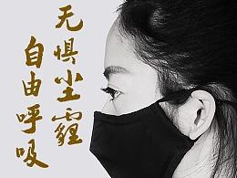 华舟应急口罩宣传海报