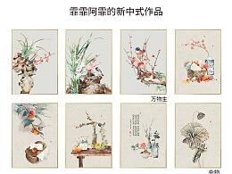新中式作品集