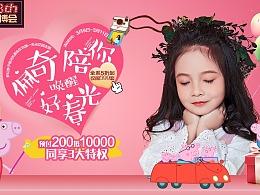 儿童摄影banner