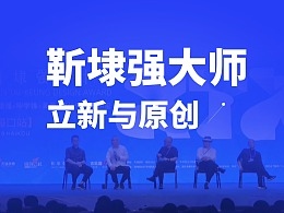 靳埭强大师谈版权/原创