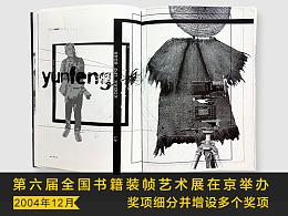 [回顾]第六届全国书籍装帧艺术展在京举办  奖项细分并增设多个奖项