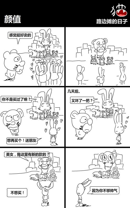 61-65路边摊的绘画(六格日子) 其他漫画 漫画 佬人插画桐图片
