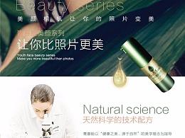 化妆品产品详情页