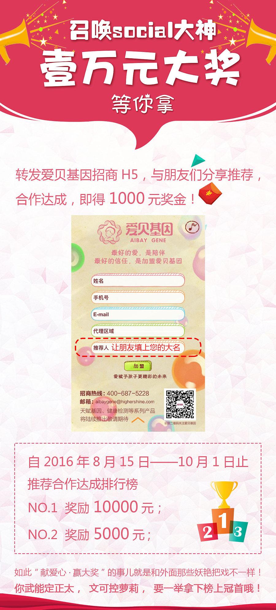 爱贝基因易拉宝 VI\/CI 平面 zhujing - 原创设计作