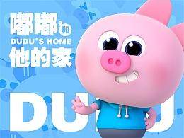 嘟嘟(DUDU)和他的家   IP场景建模   小猴启蒙