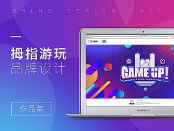 拇指游玩品牌设计官网