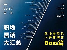 2017年末职场黑话大汇总-BOSS篇