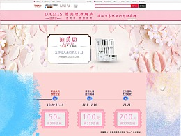 网页设计-天猫电商化妆品-