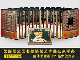 [回顧]第四屆全國書籍裝幀藝術展在京舉辦  整體書籍設計作品大放異彩