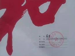 恭祝【远大品牌设计】签约【成都威宇经典铜装饰公司】