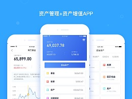 资产管理+资产增值类App