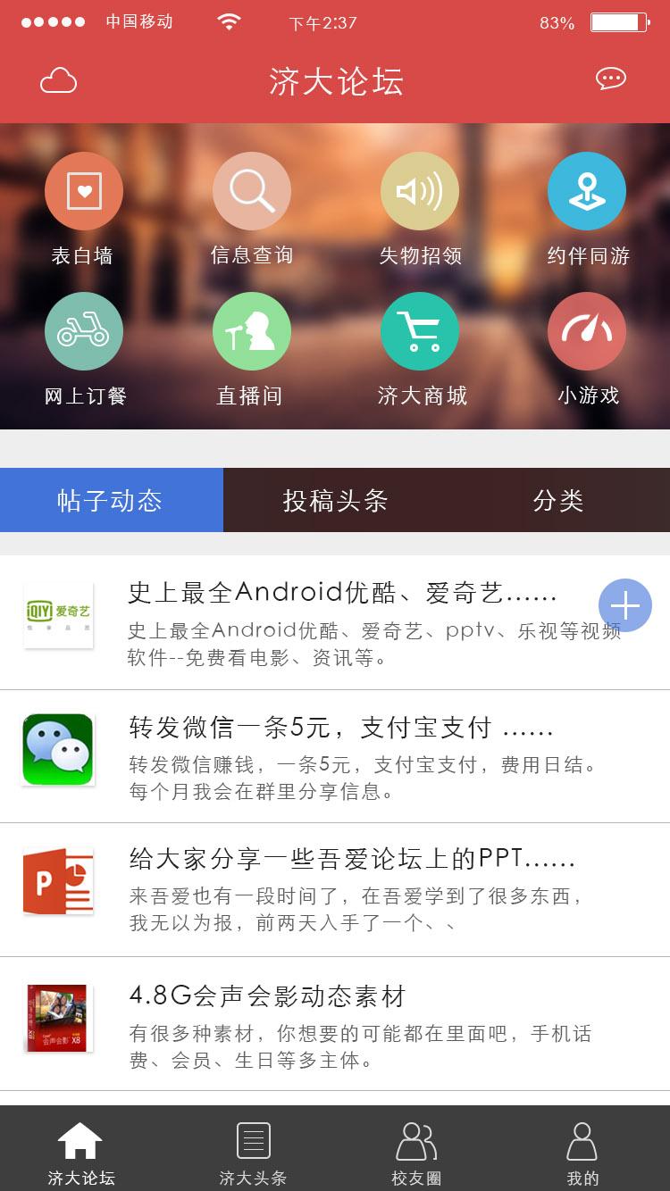 论坛app_济大论坛app视觉设计