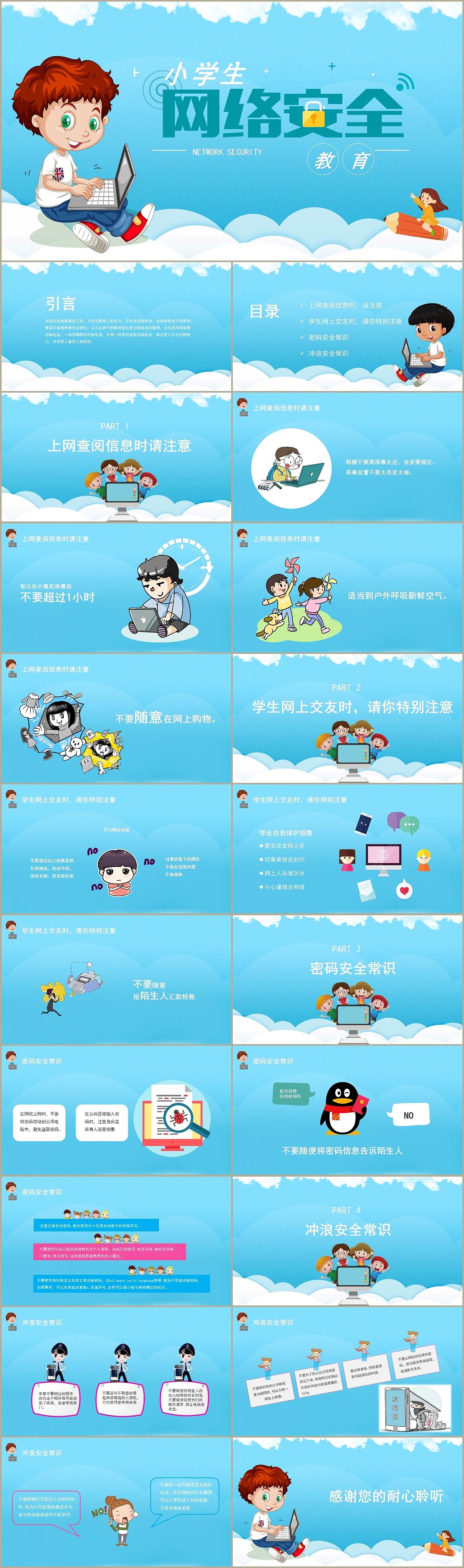 a模板卡通风中小学生网络安全教育培训模板ppt教案一起来玩形状游戏课件图片