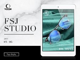 天猫淘宝商城复古钛架佐川眼镜架拍摄详情设计作品展示