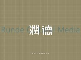 润德传媒品牌形象设计