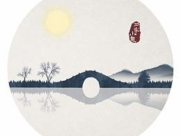 【古诗配图】水墨中国风——当时明月在,曾照彩云归