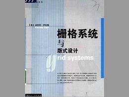 栅格系统与版式设计(读后感)