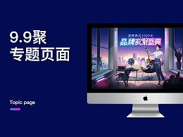9.9品牌欢聚盛典—专题活动页设计分享