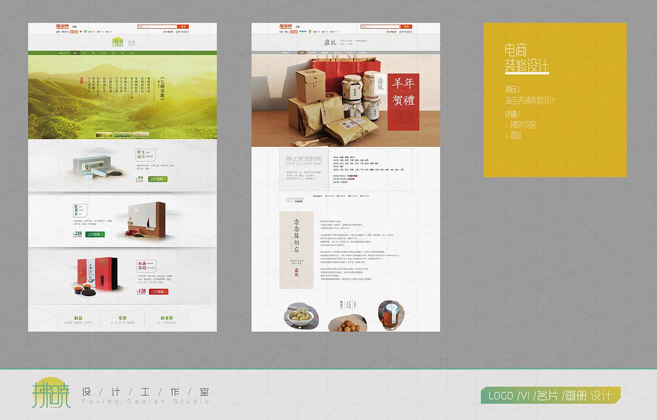 企业vi设计# vi设计集|平面|品牌|拂晓设计 - 原创图片