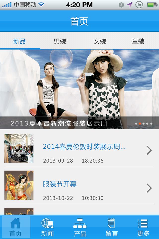 服装设计图app展示图片