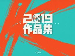 【2019半年总结】