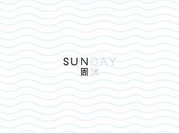 SUNDAY 周沫 泳装品牌设计