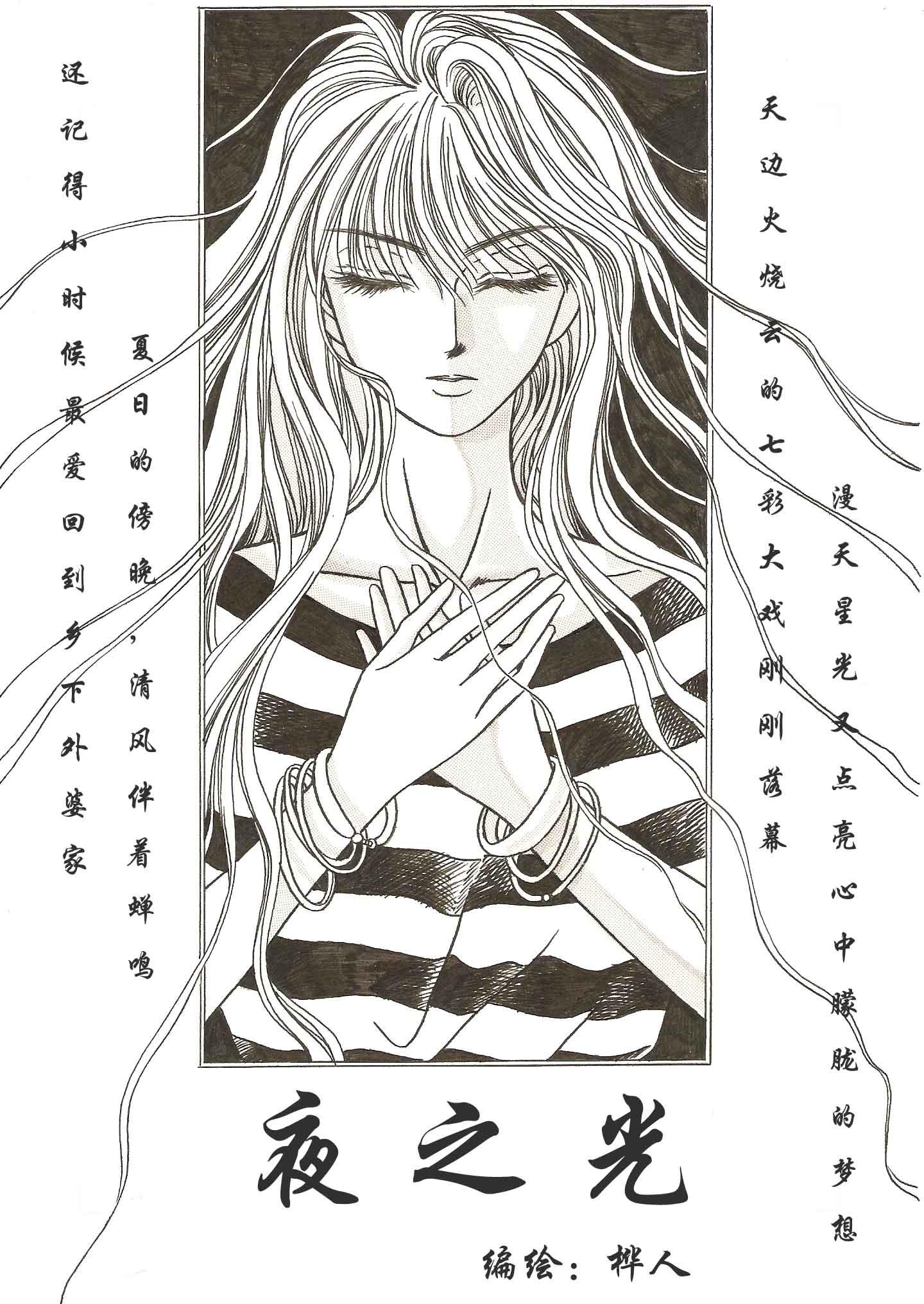 原创黑白手绘漫画故事《夜之光》