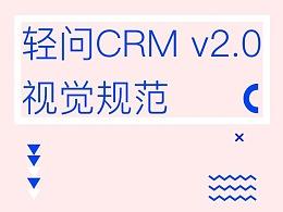 轻问CRM视觉规范