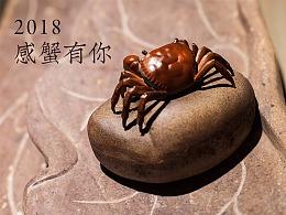 2018  感蟹有你