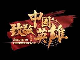 腾讯视频/江苏卫视《致敬中国英雄》logo设定