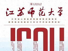 海报 | 欢迎报考江苏师范大学