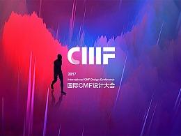 2017国际CMF设计大会圆满结束,国内CMF设计行业全新起航!